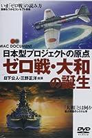 DVD>日本型プロジェクトの原点 ゼロ戦・大和の誕生 (<DVD>)