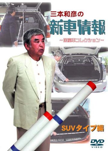 [三本和彦の新車情報 国産車エディション]  SUVタイプ編 [DVD]