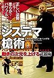 動きの次元を上げる武器術【システマ槍術】〜正しい姿勢が導く柔らかでパワフルな動き〜 [DVD]
