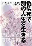 偽装死で別の人生を生きる (文春e-book)