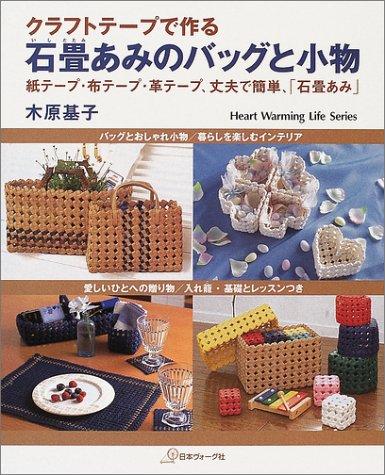 クラフトテープで作る石畳あみのバッグと小物―紙テープ・布テープ・革テープ、丈夫で簡単、「石畳あみ」 (Heart warming life series)