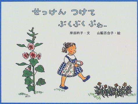 せっけん つけて ぶくぶく ぷわー (日本傑作絵本シリーズ)