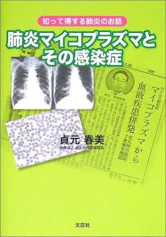 肺炎マイコプラズマとその感染症―知って得する肺炎のお話