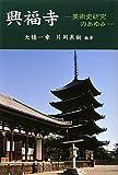 興福寺—美術史研究のあゆみ