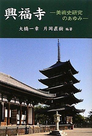 興福寺―美術史研究のあゆみ