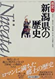 新潟県の歴史 (県史)