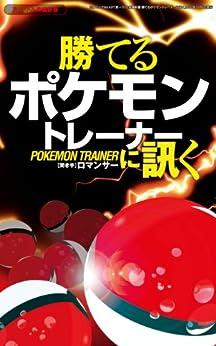 [ロマンサー]の真・バトル奥義新書 勝てるポケモントレーナーに訊く (三才ムック vol.427)