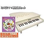 カワイ ミニピアノ アイボリー 白 木製 P-32 すてきなクラシック曲集付 1125 KAWAI