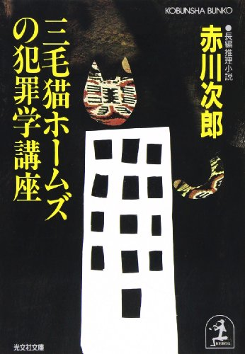三毛猫ホームズの犯罪学講座 (光文社文庫)の詳細を見る