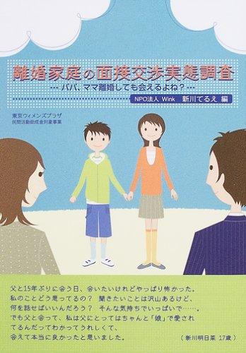 離婚家庭の面接交渉実態調査—パパ、ママ離婚しても会えるよね?