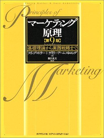 マーケティング原理 第9版―基礎理論から実践戦略までの詳細を見る