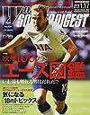 ワールドサッカーダイジェスト 2019年 1/17 号 雑誌