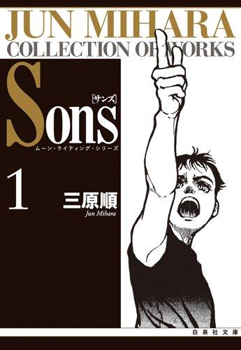 Sons (1) (白泉社文庫―ムーン・ライティング・シリーズ)の詳細を見る