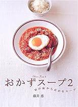 おかずスープ〈2〉10の味から広がるスープ (デイリークッキングシリーズ)