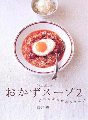 おかずスープ〈2〉10の味から広がるスープ (デイリークッキングシリーズ)の詳細を見る