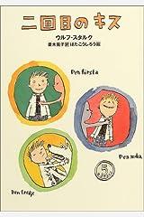 二回目のキス (ショート・ストーリーズ) 単行本