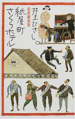 最新戯曲集 紙屋町さくらホテル / 井上 ひさし