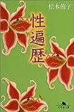 性遍歴 (幻冬舎文庫) 画像