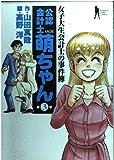 公認会計士萌ちゃん 第3巻―女子大生会計士の事件簿 (ヤングジャンプコミックス)