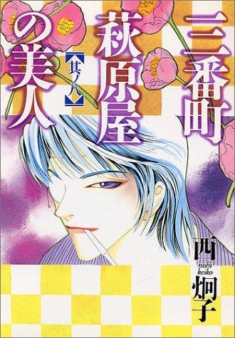 三番町萩原屋の美人 (8) (ウィングス・コミックス)の詳細を見る