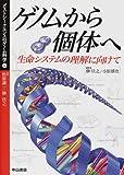 ゲノムから個体へ―生命システムの理解に向けて (ポストシークエンスのゲノム科学)
