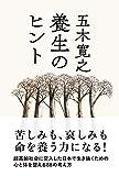 養生のヒント (中経出版)