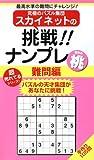 スカイネットの挑戦! ナンプレ難問編 桃 (ナンプレガーデンBOOK スカイネットシリーズ)