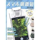 スマホ顕微鏡BOOK (バラエティ)