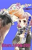 これはきっと恋じゃない 分冊版(80) 199~200話 (なかよしコミックス)