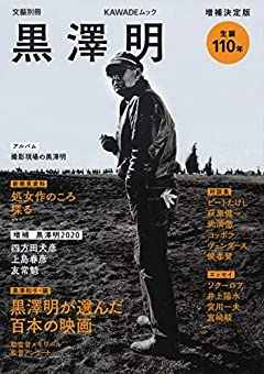 黒澤明 増補決定版: 生誕110年 (KAWADEムック 文藝別冊)