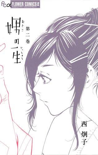娚の一生 2 (フラワーコミックスアルファ)