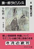 潤一郎ラビリンス〈11〉銀幕の彼方 (中公文庫)