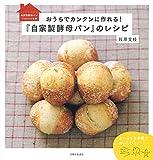おうちでカンタンに作れる! 『自家製酵母パン』のレシピ (おうちBAKERY) 画像
