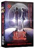「迷家-マヨイガ-」サバイバルホラーカードゲーム「The lost village」