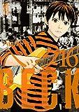 BECK(16) (講談社漫画文庫)