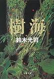 樹海 (文春文庫)