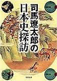 司馬遼太郎の日本史探訪 (角川文庫) 画像