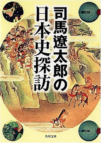 司馬遼太郎の日本史探訪 (角川文庫)の詳細を見る