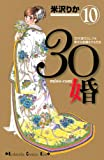 30婚 miso‐com(10) (KC KISS)