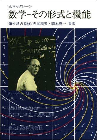数学 その形式と機能の詳細を見る