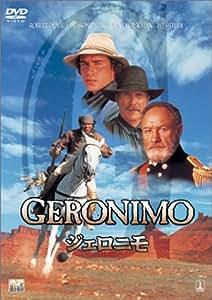 ジェロニモ [DVD]