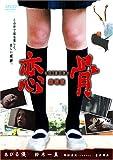 恋骨-koibone-劇場版 [DVD]