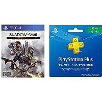 シャドウ・オブ・ウォー ディフィニティブ・エディション - PS4 【CEROレーティング「Z」】 + PlayStation Plus 12ヶ月利用権 セット