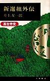 新選組外伝 分冊版2 高台寺党