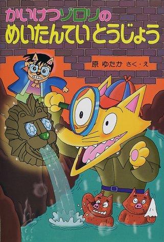 かいけつゾロリのめいたんていとうじょう(27) (かいけつゾロリシリーズ ポプラ社の新・小さな童話)の詳細を見る