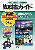 中学教科書ガイド 大日本図書版 新版 理科の世界 3年 画像