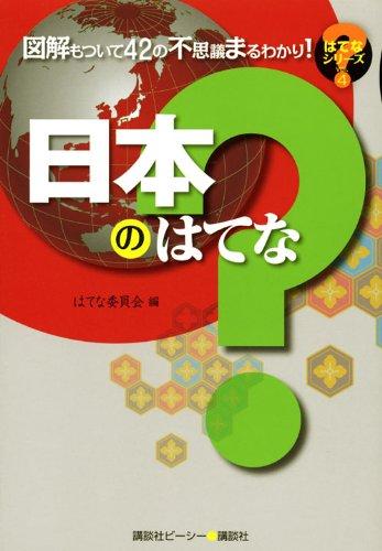 はてなシリーズvol.4 日本のはてな (はてなシリーズ vol. 4)の詳細を見る