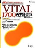 VITAL1700英単語・熟語 (シグマベスト)