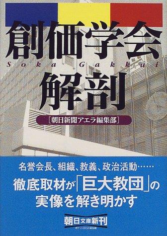 創価学会解剖 (朝日文庫)の詳細を見る