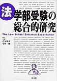 法学部受験の総合的研究